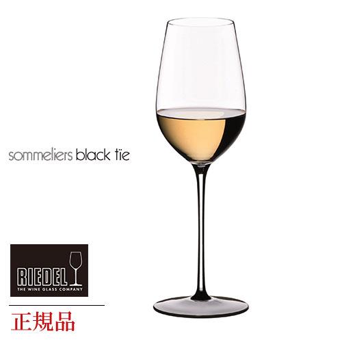 正規品 RIEDEL sommeliers black tie リーデル ソムリエ ブラック・タイ 『リースリングGC 4100 15』 赤 ワイングラス 白 白ワイン用 赤ワイン用 種類 ギフト 海外ブランド 父の日