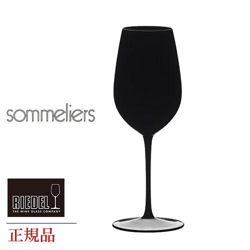 正規品 RIEDEL リーデル 『ブラインド・ティスティング・グラス』ワイングラス 赤 白 白ワイン用 赤ワイン用 ギフト 種類 海外ブランド 8400 15 wine ワイン グラス ソムリエ 父の日