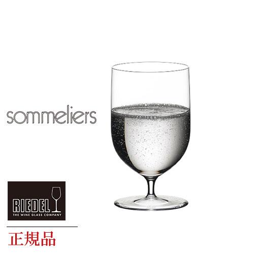 正規品 RIEDEL sommeliers リーデル ソムリエ 『ウォーター』 4400 20 グローバル GLOBAL wine ワイン グラス ウォーターグラス 水 父の日