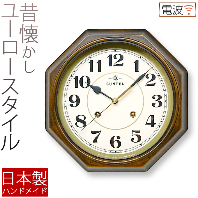 『日本製 木製 EUスタイル 電波掛け時計 アラビア数字』 掛時計 電波時計 電波掛け時計 電波壁掛時計 電波壁掛け時計 壁掛け時計 壁掛時計 八角形 アンティーク調 レトロ おしゃれ アナログ モダン 引っ越し祝い シンプル 新築祝い プレゼント 電波時計