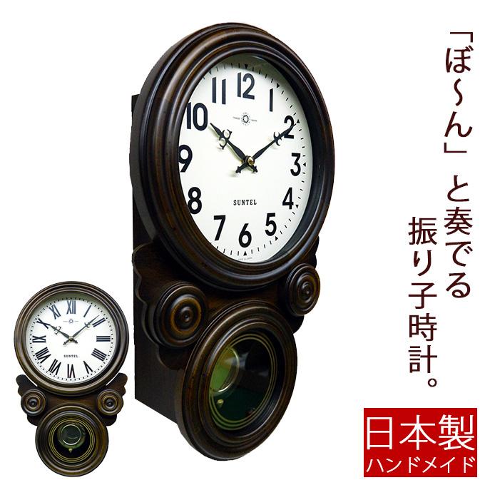 『日本製 振り子時計 ボンボン時計』 おしゃれ 掛け時計 木製 掛時計 アンティーク風 壁掛け時計 柱時計 振り子時計 壁掛け 引っ越し祝い 引越し祝い 新築祝い 時計 プレゼント ギフト 可愛い レトロ アンティーク調 アンティーク調 ブラウン 時打ち だるま型