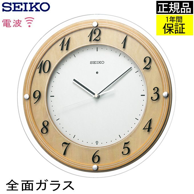 『SEIKO セイコー 掛時計』 壁掛け時計 全面カットガラスを使用! 掛け時計 電波時計 おしゃれ 連続秒針 seiko 壁掛け セイコー 電波掛け時計 電波壁掛け時計 電波掛時計 スイープ秒針 ほとんど音がしない ナチュラル 静か シンプル 木製 引っ越し祝い