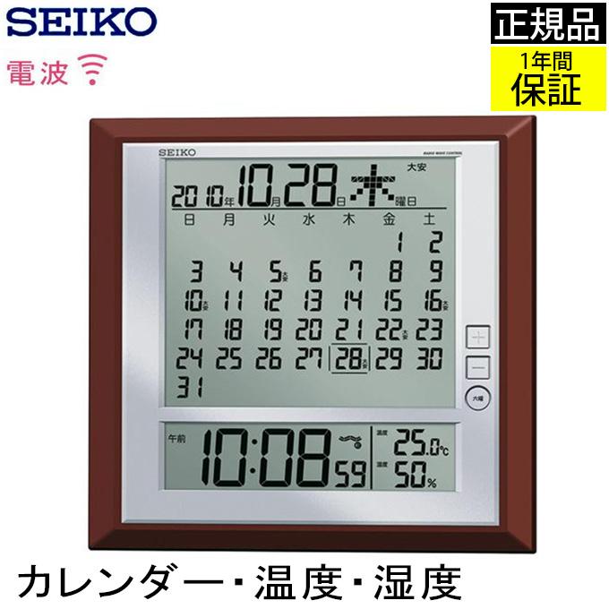 『SEIKO セイコー 掛置時計』 電波時計 カレンダー式 電波掛け時計 電波掛時計 掛け時計 壁掛け時計 壁掛時計 電波置き時計 置き時計 1か月 カレンダー 温度 湿度 温度計付き 湿度計 温湿度計 デジタル 会社 引っ越し祝い 事務所 引越し祝い 新築祝い 贈り物 プレゼント