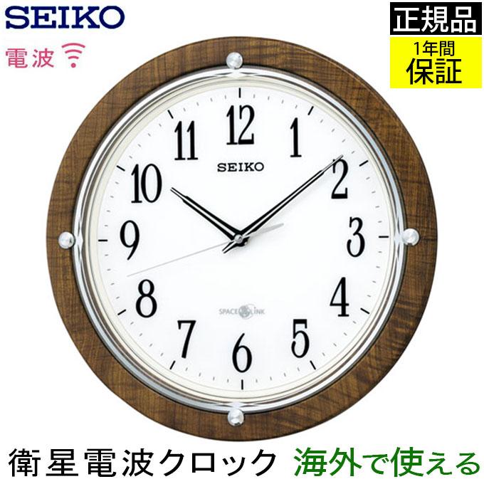『SEIKO セイコー 掛時計』 衛星電波時計 電波時計を超えた! 電波掛け時計 掛け時計 壁掛け時計 電波時計 スペースリンク おしゃれ 見やすい 会社 スイープ秒針 連続秒針 ほとんど音がしない シンプル 引っ越し祝い ナチュラル 引越し祝い 新築祝い 贈り物