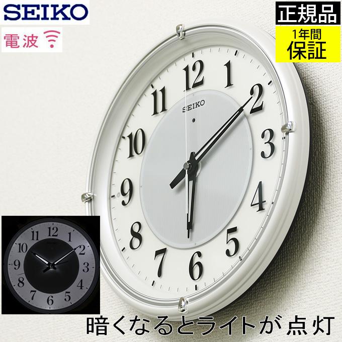 夜も見やすい! 『SEIKO セイコー 掛時計』 電波時計 壁掛け時計 電波掛け時計 電波掛時計 掛け時計 見やすい おしゃれ ライト 夜光る シンプル 自動点灯 連続秒針 スイープ秒針 ほとんど音がしない 引っ越し祝い ホワイトパール 引越し祝い 新築祝い 贈り物