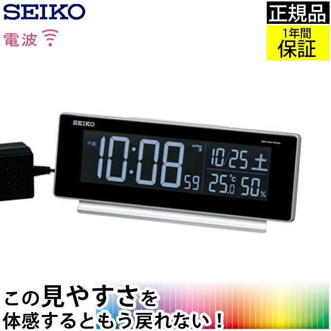 『SEIKO セイコー 置時計』 電波目覚まし時計 好きなカラーを選べる! 目覚まし時計 目ざまし時計 電波時計 電波置き時計 置き時計 温度計 湿度計 温湿度計 おしゃれ デジタル シンプル カレンダー グラデーション スヌーズ カラー液晶 新築祝い 贈り物 プレゼント