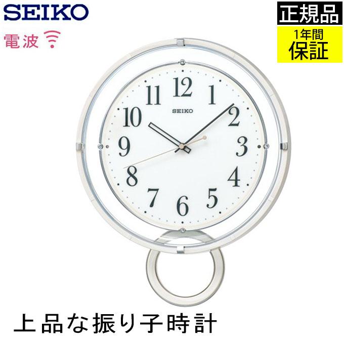 『SEIKO セイコー 掛時計』 掛け時計 現代的デザイン! 壁掛け時計 壁掛時計 振り子時計 振子時計 電波時計 電波掛け時計 ステップ秒針 見やすい おしゃれ シンプル モダン おやすみ秒針 透明 白 リビング 引っ越し祝い オフィス 引越し祝い 新築祝い 贈り物 プレゼント