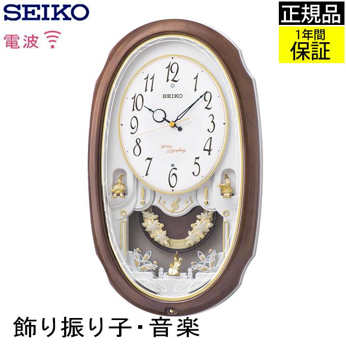 『セイコー SEIKO 掛け時計』 壁掛け時計 メロディをセレクト!掛時計 壁掛時計 電波時計 電波掛け時計 電波壁掛け時計 振り子時計 連続秒針 スイープムーブメント スイープ秒針 静か ほとんど音がしない 音楽 自動秒針停止 プレゼント リビング おしゃれ