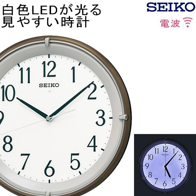 自動点灯ライトで夜も見やすい!『SEIKO セイコー 掛時計』 夜光る 白色LED 掛け時計 電波時計 セイコー 掛け時計 自動点灯 見やすい 掛時計 夜光 電波時計 壁掛け セイコー 壁掛け時計 電波掛け時計 新築祝い 引っ越し祝い 開店祝い スイープ秒針 連続秒針