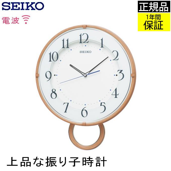 『SEIKO セイコー 掛時計』 掛け時計 現代的デザイン! 壁掛け時計 電波時計 電波掛け時計 振り子時計 ステップセコンド ステップ秒針 アナログ リビング ダイニング おしゃれ 見やすい おやすみ秒針 木目 引っ越し祝い シンプル 引越し祝い 新築祝い 贈り物