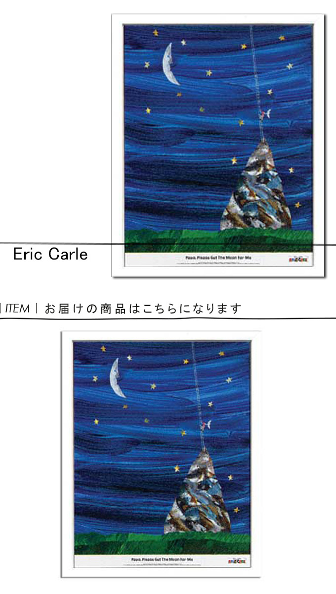 """Art frames Eric Carle Papa, Please Get The Moon For me"" art frame frames wall decoration picture frame wall decor wall art display frame Interior frame painting poster Eric Carl Eric Carle pappatto, Moon and the fashionable cute cute"