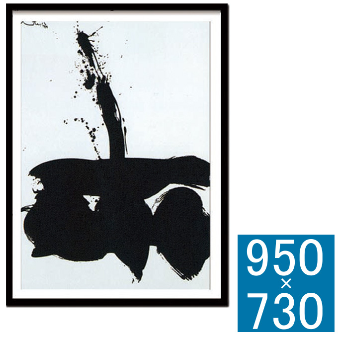 『アートフレーム Robert Motherwell Samurai N』 フレーム アートフレーム 壁飾り 額縁 壁掛けインテリア 壁掛けアート インテリアフレーム 抽象画 絵画 シルクスクリーン 版画 Robert Motherwell Samurai N