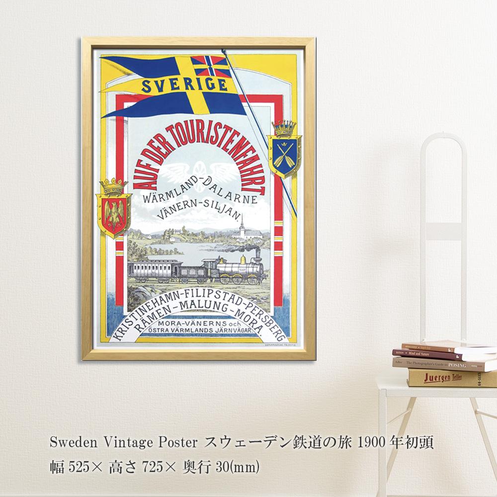 『アートフレーム Sweden Vintage Poster スウェーデン鉄道の旅 1900年初頭』絵画 北欧 壁掛け 壁飾り ヴィンテージ ポスター アートパネルフレーム 額縁 フレーム パネル スウェーデン おしゃれ 鉄道 飾る 記念 ギフト