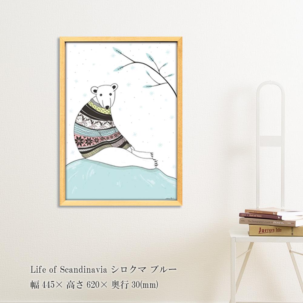 『アートフレーム Life of Scandinavia シロクマ ブルー』絵画 シロクマ 壁掛け 壁飾り 白くま ポスター アートパネルフレーム 額縁 フレーム パネル フィンランド おしゃれ 北欧 飾る 記念 ギフト かわいい 結婚式 プレゼント