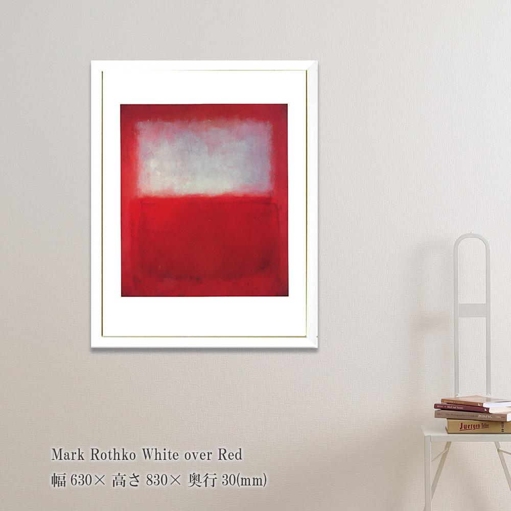 『アートフレーム Mark Rothko White over Red』絵画 抽象画 壁掛け 壁飾り 赤 ポスター アートパネルフレーム 額縁 フレーム パネル ウォールデコ おしゃれ モダン 飾る 記念 ギフト 高級感 結婚式 プレゼント 新品
