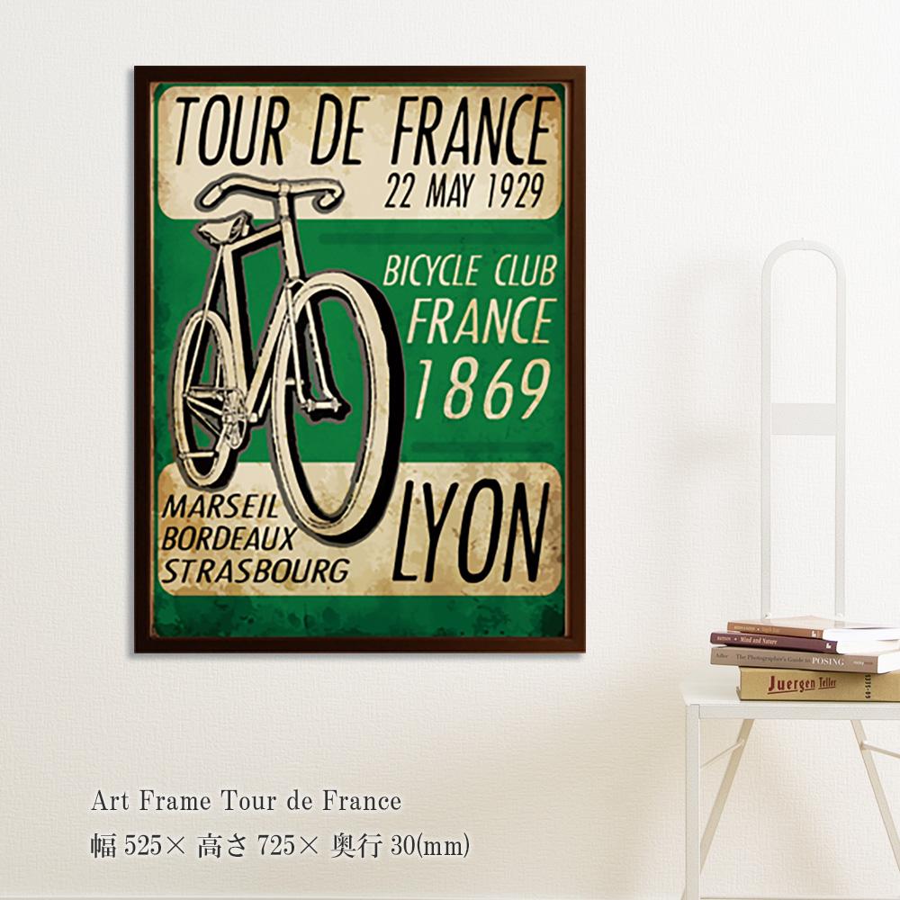 『アートフレーム Tour de France』ポスター 自転車 壁掛け 壁飾り ツールドフランス 絵画 アートパネルフレーム 額縁 フレーム パネル アンティーク おしゃれ ヴィンテージ 飾る 記念 ギフト かわいい 結婚式 プレゼント 新品 模様替え