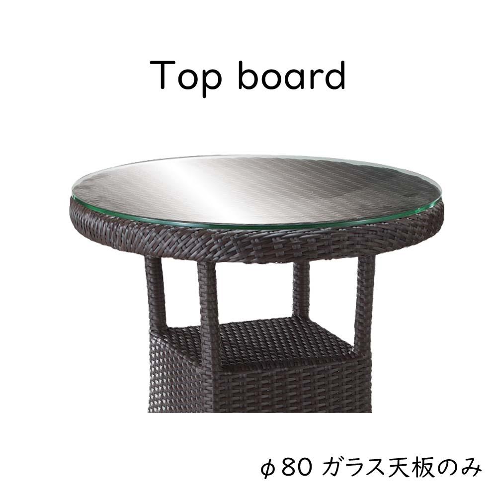 『バハマテーブル80専用8mm強化ガラス 』オプション商品