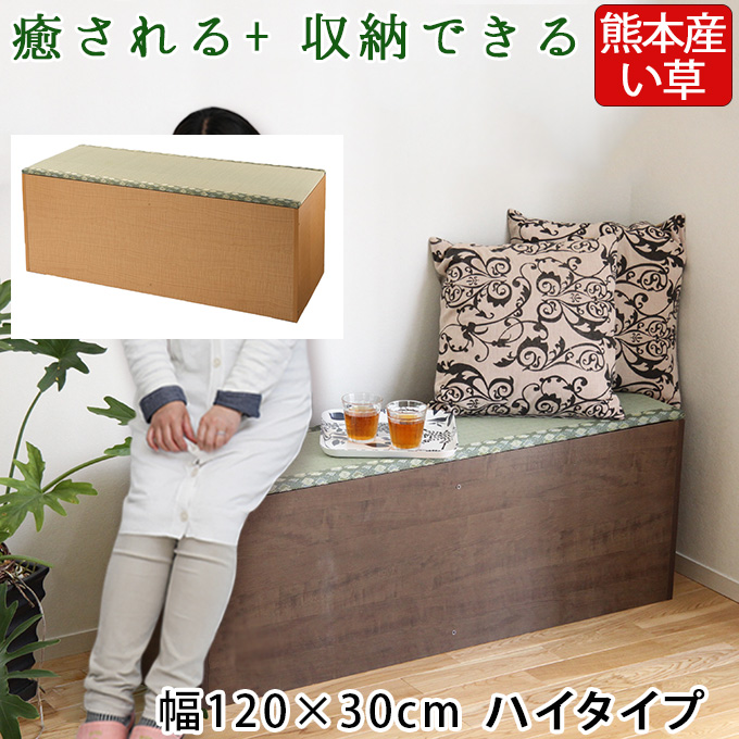 """Tatami bench box not grass width 120 cm x 30 cm ' bench bench chest wooden bench bench Chair chaise lounge couch bench storage settee bench bench sofa bench cubby chair chair chair box fashionable Japanese Japan storage high type mats"