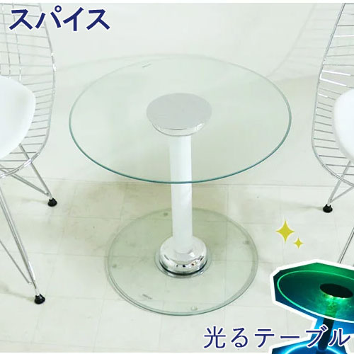 「シンプルなだけじゃない!みんなの視線を集める!光るガラスサイドテーブル」 幅510mm 高さ475mm 一本足 白 ホワイト ミニテーブル ラウンド 丸型 丸い シンプル おしゃれ 清潔感 屋外 北欧 光る ガラステーブル リビング ダイニング カフェ バー クラブ パーティー