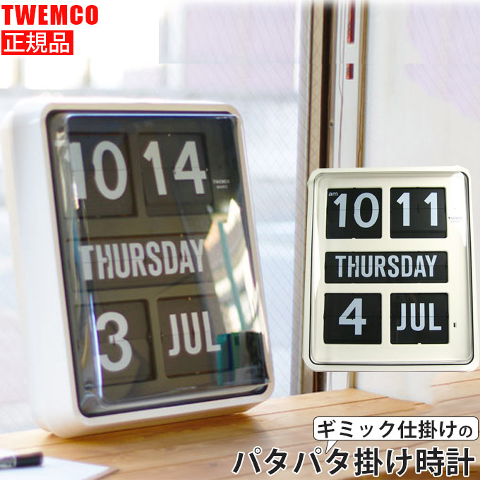 『大型カレンダークロック』 置物 インテリア小物 時計 掛け時計 壁掛け時計 掛時計 壁掛時計 新生活 インテリア カレンダークロック カレンダー ウォールクロック 時計・壁(ウォールナット) BQ-1700 トゥエムコ