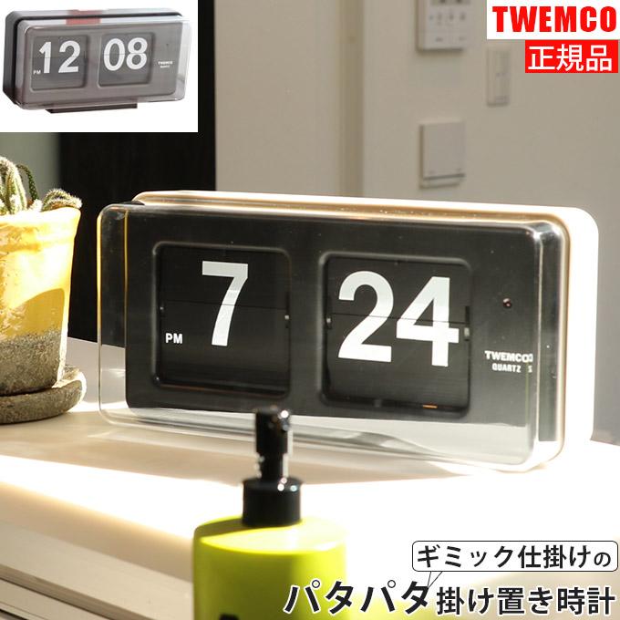 『ギミックが目を引く!人気ブランドのパタパタ時計』 置き時計 置時計 アナログ おしゃれ アンティーク調 レトロ調 壁掛け時計 掛け時計 アナログ おしゃれ 見やすい かわいい 男の子 プレゼント ギフト 男性 ホワイト 女性 ブラック TWEMCO トゥエンコ トゥエムコ