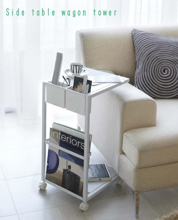 『サイドテーブル ワゴン タワー』 サイドテーブル テーブル ソファーテーブル 小テーブル コンパクト 小物置き リモコン置き プレゼント 贈り物 ギフト ラッピング ギフトラッピング 贈答 贈答品