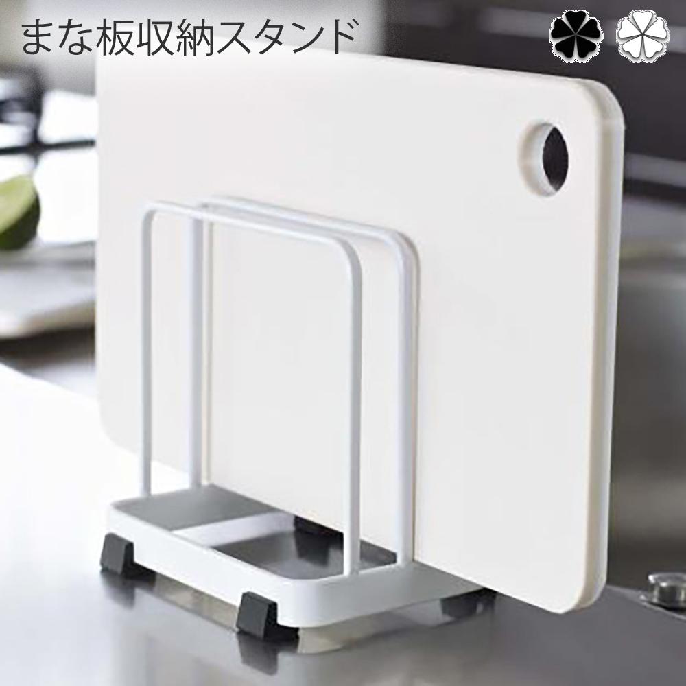 【まな板収納スタンド】 キッチン カッティングボードスタンド タワー  wh・bk まな板 スタンド まな板置き カッティングボードスタンド カッティングボード置き カッティングボード キッチン 収納 タワー 収納 キッチン まな板収納スタンド キッチン