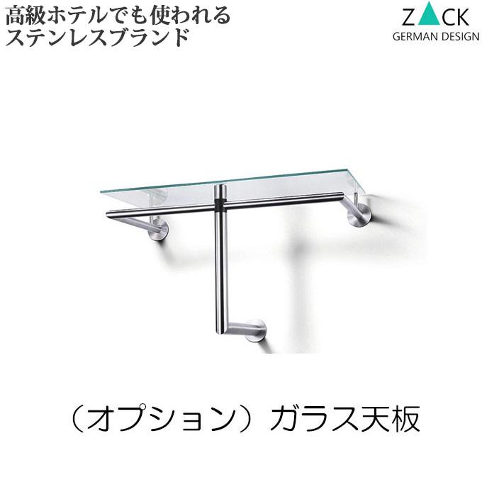 機能美のドイツデザイン 『ZACK (オプション) 追加用 ガラス天板 約64cm』 ガラス棚 ガラスだな シェルフ お風呂 浴室 バスルーム 洗面所 トイレ インテリア シンプル ザック ツァック おしゃれ
