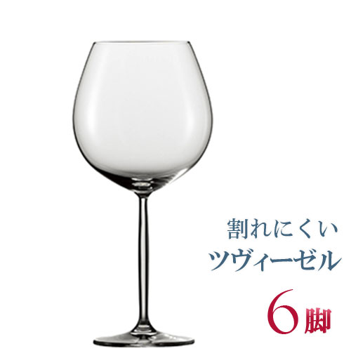 正規品 SCHOTT ZWIESEL DIVA ショット・ツヴィーゼル ディーヴァ 『ブルゴーニュ L 6脚セット』 セット ワイングラス 赤 白 白ワイン用 赤ワイン用 割れにくい 種類 ギフト ドイツ 海外ブランド 父の日