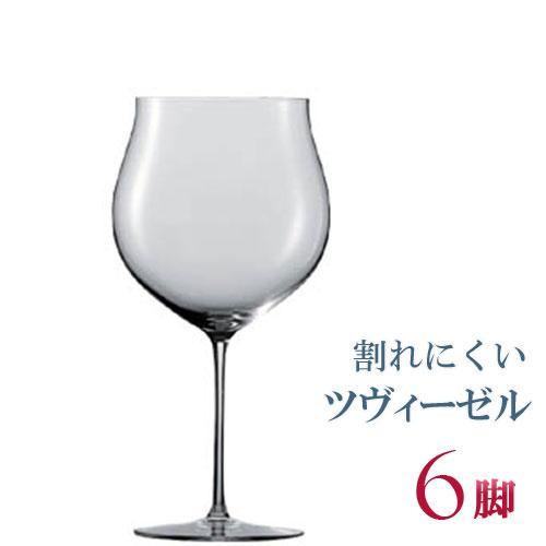 正規品 ZWIESEL 1872 ENOTECA ツヴィーゼル 1872 エノテカ 『ブルゴーニュ グランクリュ 6脚セット』 セット ワイングラス 赤 白 白ワイン用 赤ワイン用 割れにくい 種類 ギフト ドイツ 海外ブランド 父の日