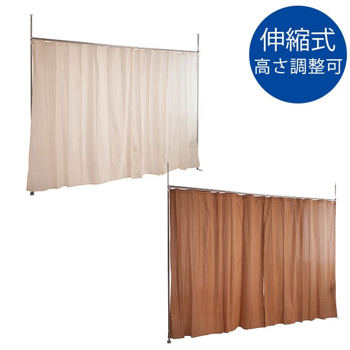 突っ張り間仕切り伸縮カーテン 高さ調整型 curtain 突っ張りカーテン 突っ張り つっぱり 間仕切り ブース 目隠し diy オフィス キッチン 子供部屋 クローゼット 書斎 おしゃれ