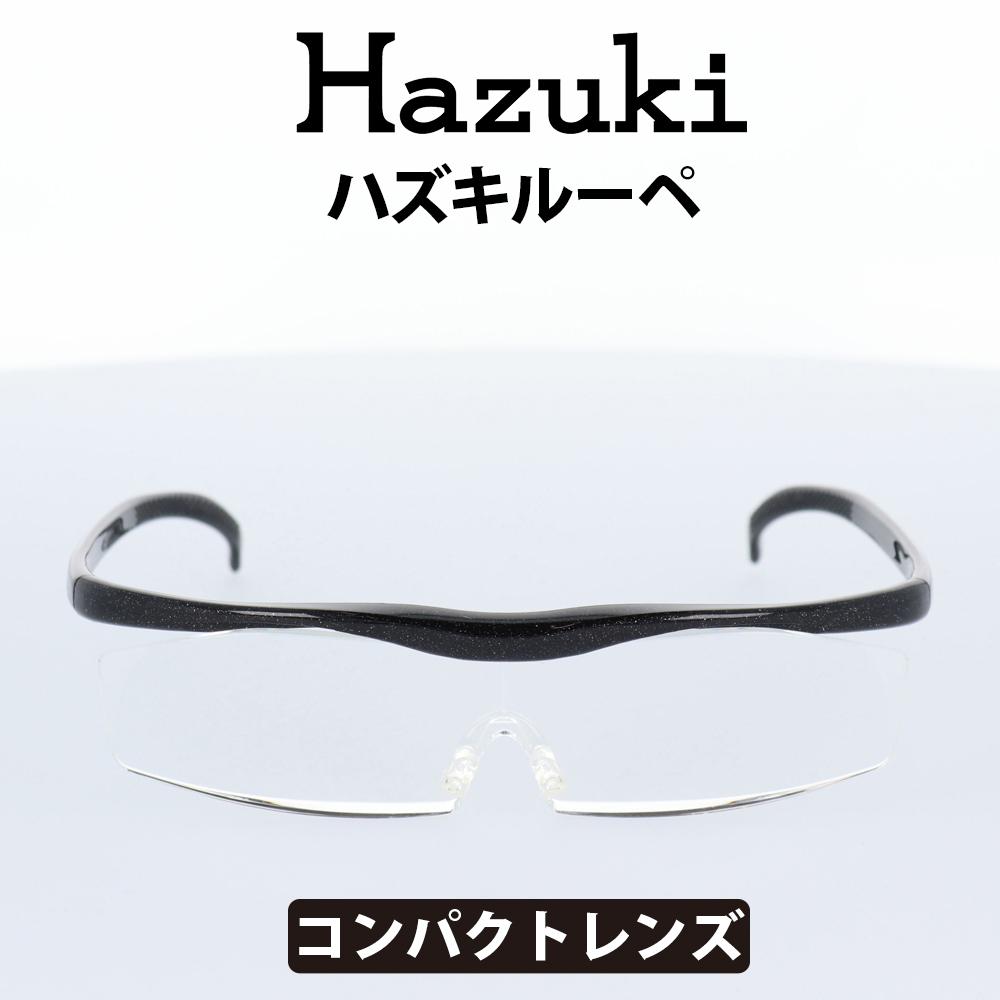 【正規品】Hazuki(ハズキ) ルーペハズキコンパクト 1.6倍 ブラッククリアレンズ 標準レンズ 35%ブルーライトカット