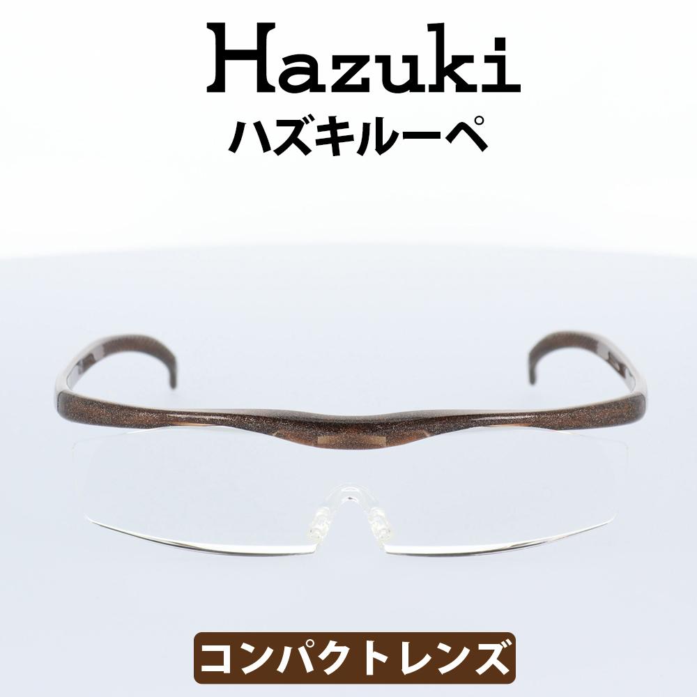 Hazuki(ハズキ) ルーペ ハズキコンパクト 1.6倍 ブラウン クリアレンズ 標準レンズ 35%ブルーライトカット