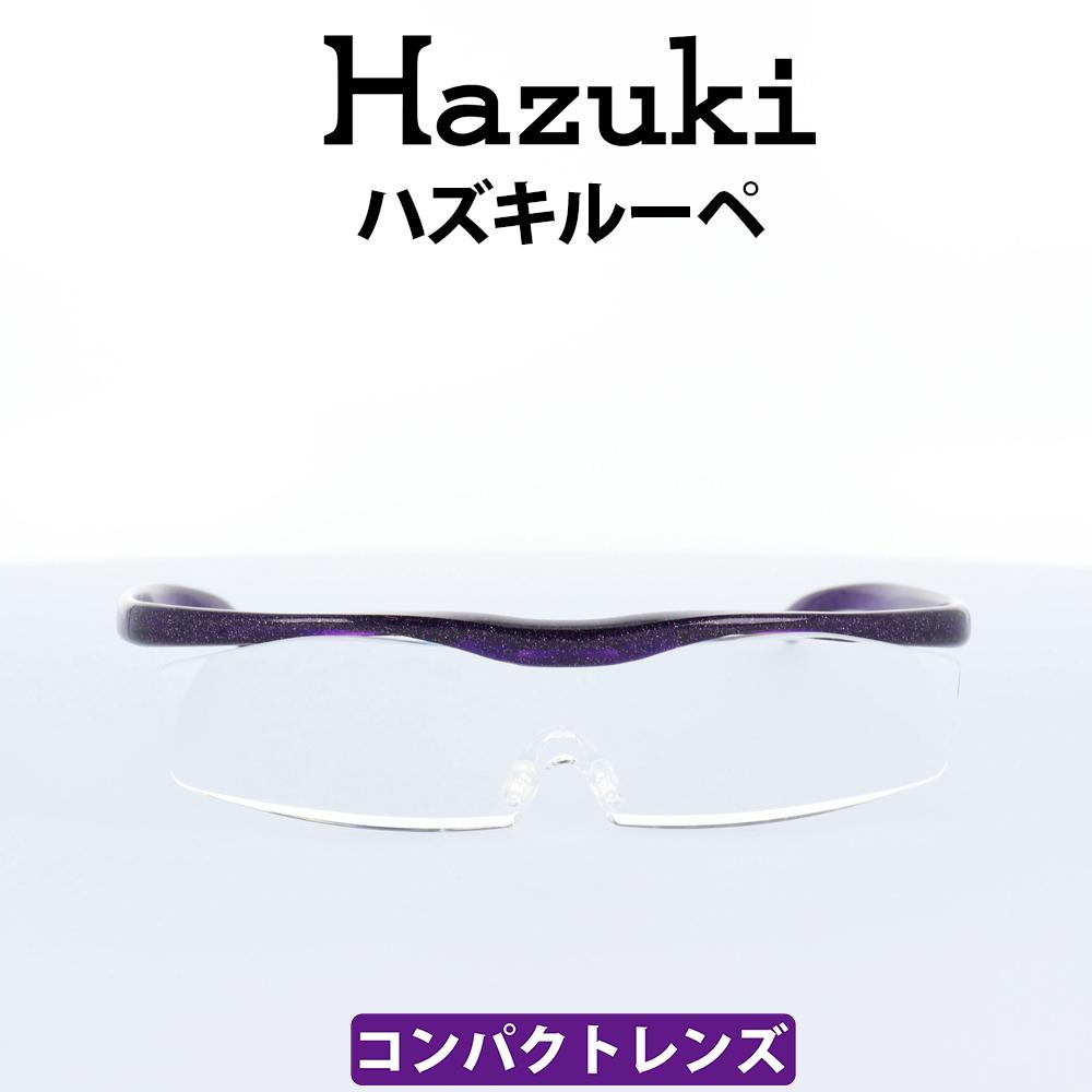 Hazuki(ハズキ) ルーペ ハズキコンパクト 1.6倍 ムラサキ クリアレンズ 標準レンズ 35%ブルーライトカット