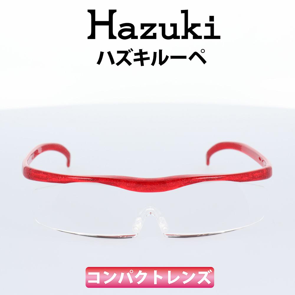 Hazuki(ハズキ) ルーペ ハズキコンパクト 1.85倍 ルビー クリアレンズ 標準レンズ 35%ブルーライトカット