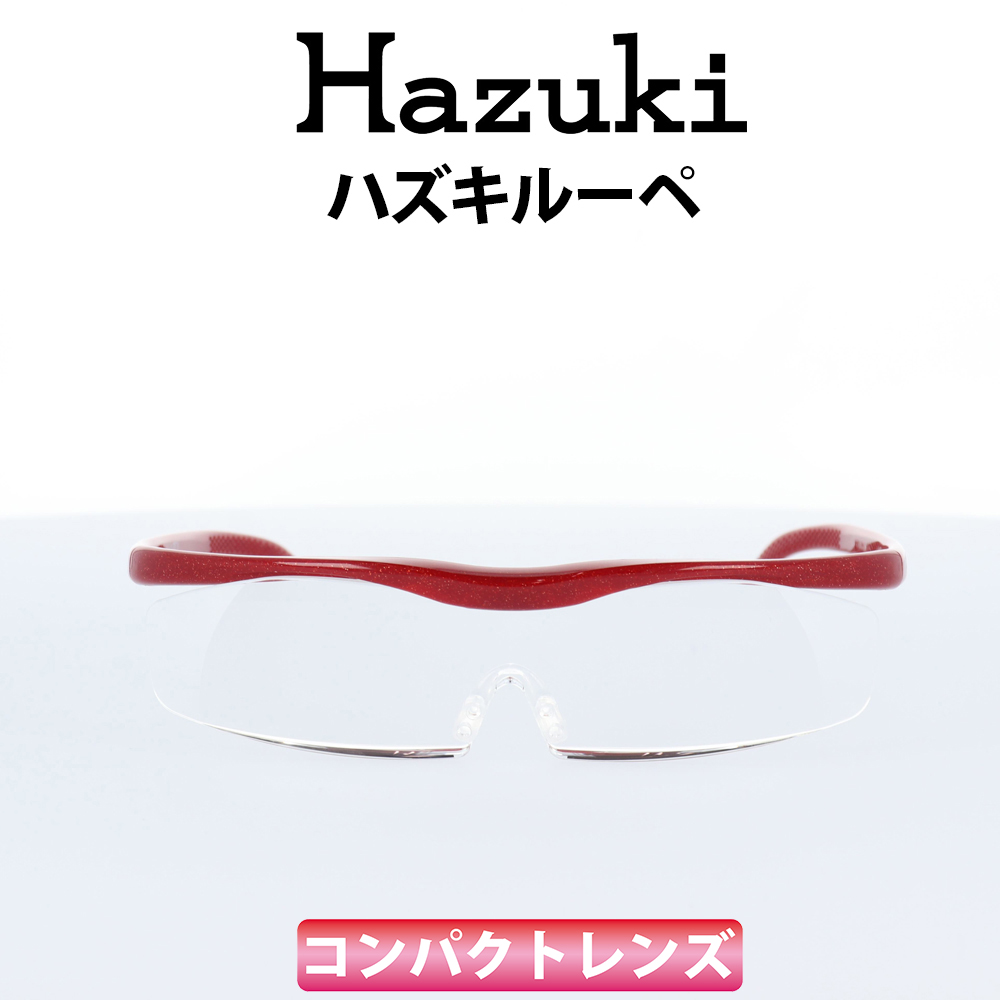 Hazuki(ハズキ) ルーペ ハズキコンパクト 1.85倍 赤 クリアレンズ 標準レンズ 35%ブルーライトカット