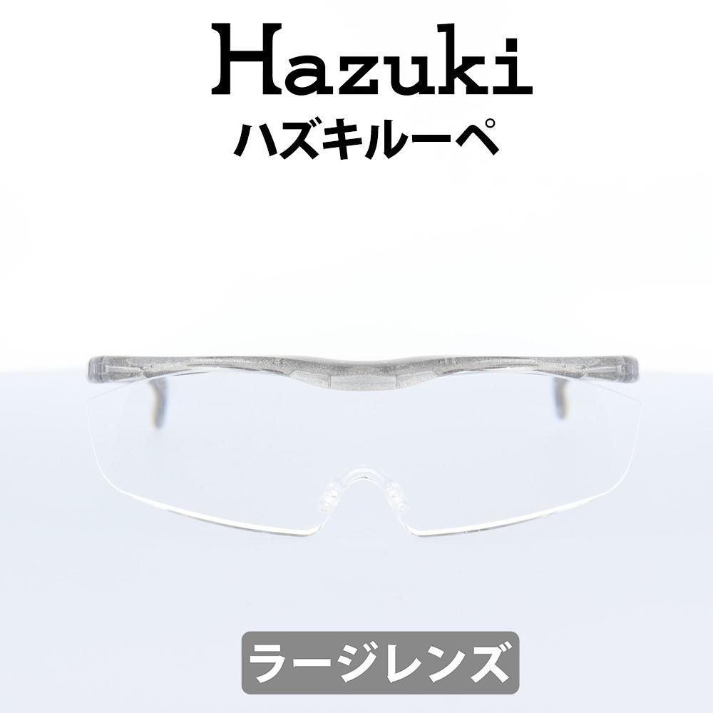 【正規品】Hazuki(ハズキ) ルーペハズキラージ 1.6倍 チタンカラークリアレンズ 大きなレンズ 35%ブルーライトカット