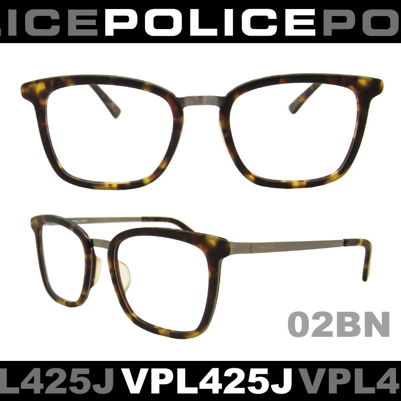 POLICE(ポリス) ダテメガネ フレーム ジャパンモデル VPL425J 02BN 人気のセルフレーム クリアレンズ装着済み価格 PCレンズまたは度数ありレンズも対応します 【参考小売価格(フレームのみ)】21,600円(税込) 伊達メガネ 眼鏡 めがね