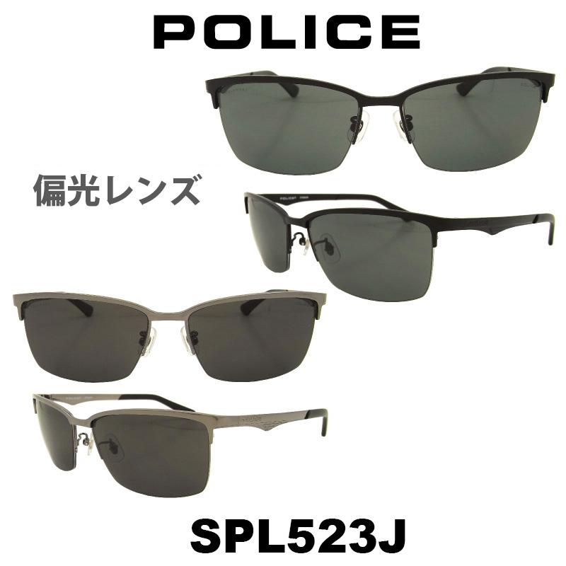 2017年 Japan モデル 【国内正規品】POLICE(ポリス) ポリス サングラス メンズ SPL523J Polarized 偏光レンズ人気モデル UVカット アウトドア ドライブ スポーツ ポリス サングラス