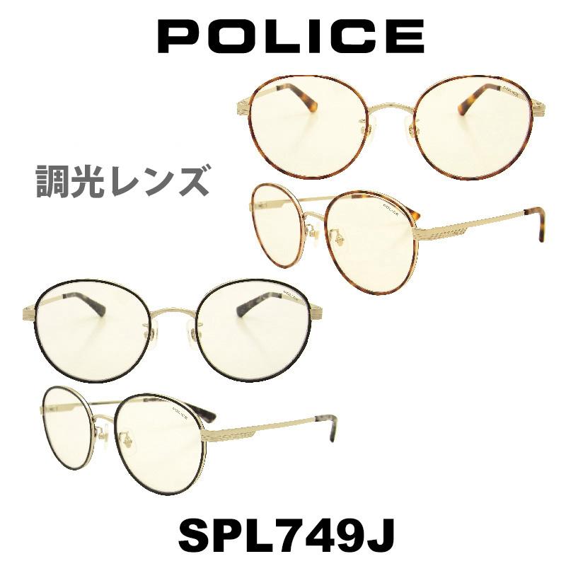 【国内正規品】 2018年 POLICE (ポリス) サングラスJapan モデル SPL749J カラー 300W 579W Transition 調光レンズ丸レンズ 人気モデル UVカット アウトドア ドライブ スポーツ