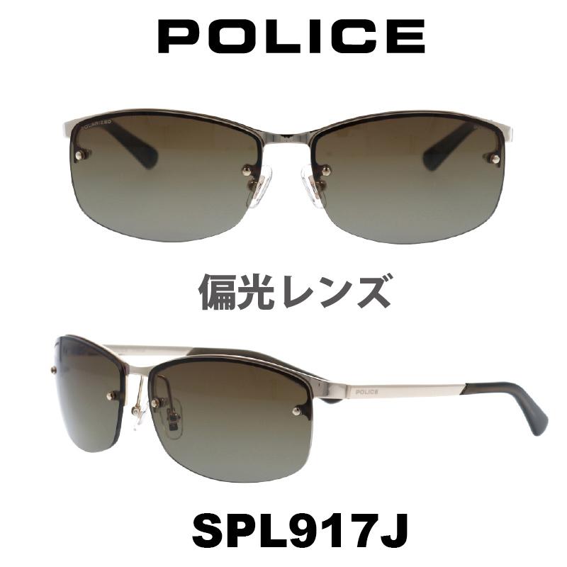 POLICE (ポリス) サングラス Japan モデル SPL917J カラー 300P 偏光レンズ