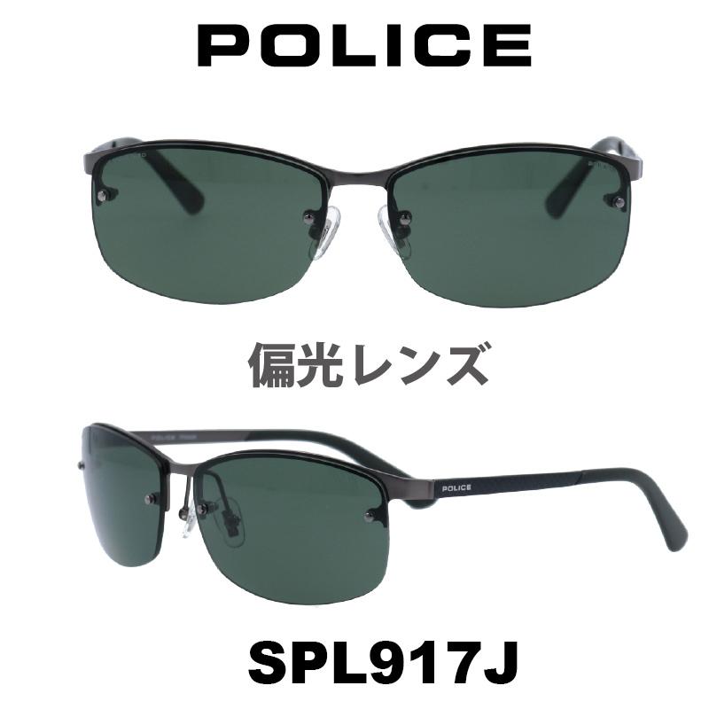POLICE (ポリス) サングラス Japan モデル SPL917J カラー 627P 偏光レンズ
