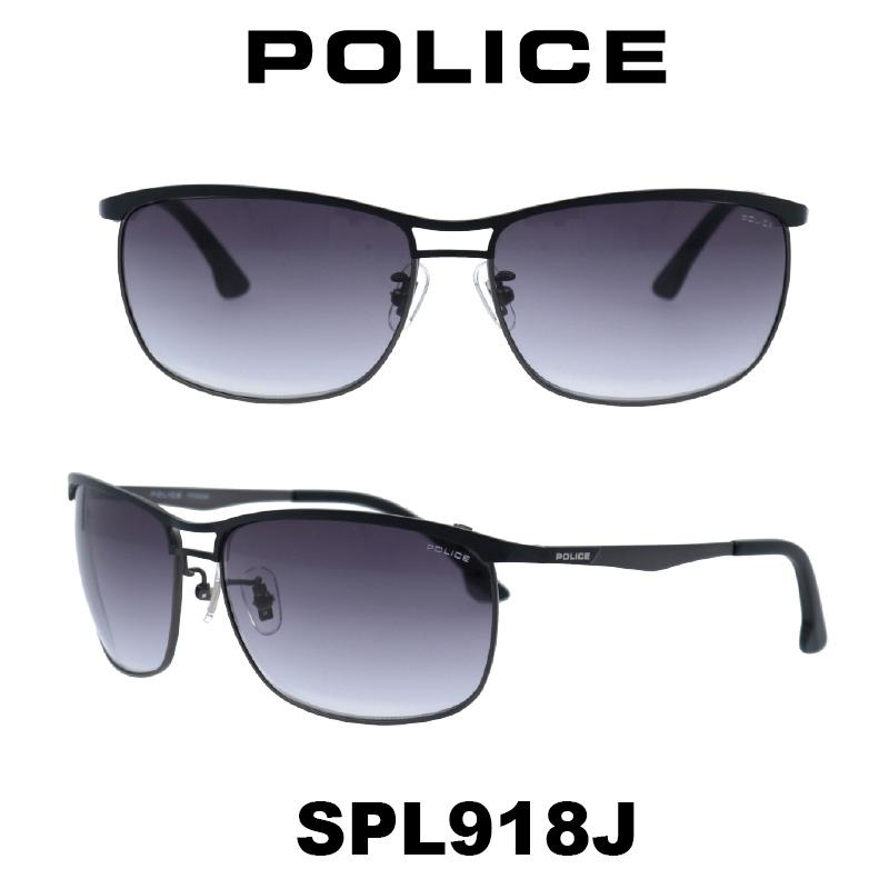 POLICE (ポリス) サングラス Japan モデル SPL918J カラー 531N