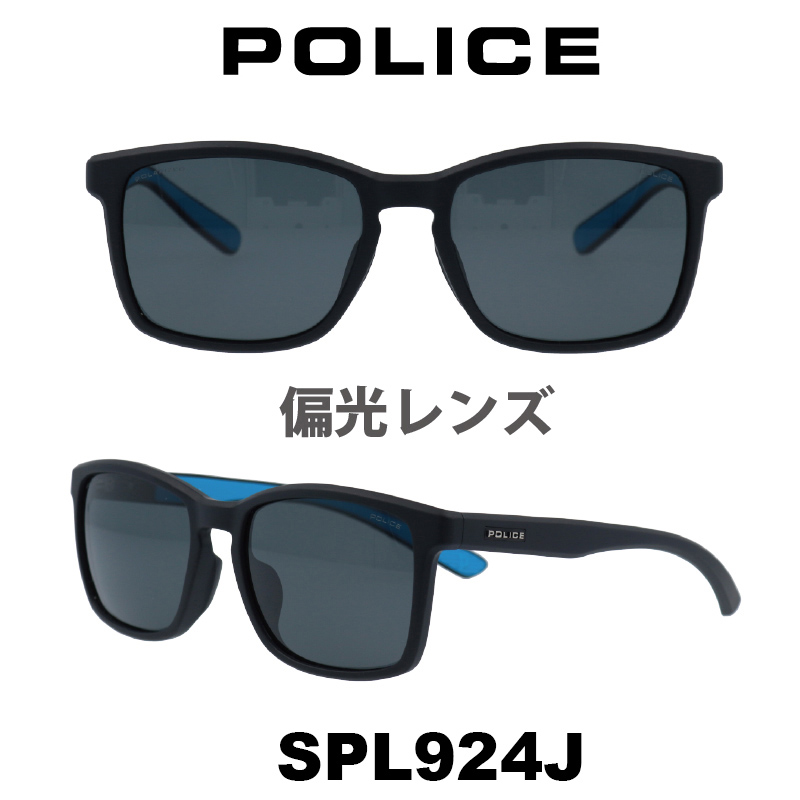【国内正規品】 2019年 POLICE (ポリス) サングラスJapan モデル SPL924J カラー U28偏光レンズ 人気モデル UVカット アウトドア ドライブ スポーツ