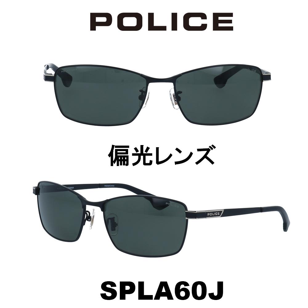 2020年 POLICE (ポリス) サングラス Japanモデル SPLA60J 531P マットブラック/グリーン(偏光)