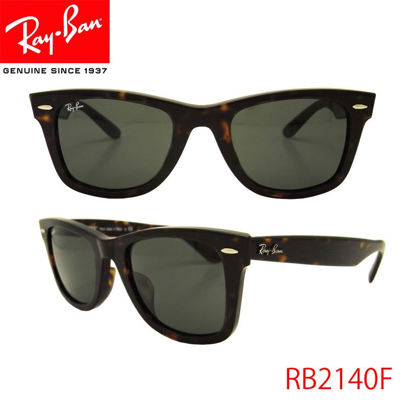 RayBan(レイバン) サングラス RB2140F 902 52サイズ ウェイファーラー サングラス  UVカット メガネ レディース メンズ 保証書付き