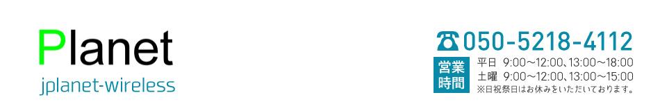 jplanet-wireless:イヤホンマイクを中心としたPlanetブランドのトランシーバー周辺機器販売