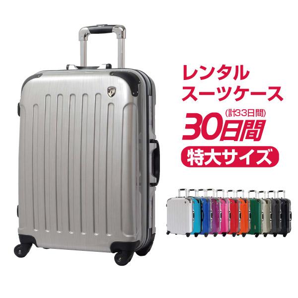 【レンタル】特大サイズ スーツケースレンタル 1日~30日間(33日間)用L30日 トランクレンタル キャリーバッグレンタル 旅行かばんレンタル
