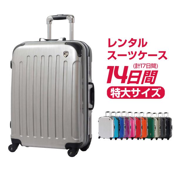 【レンタル】特大サイズ スーツケースレンタル 1日~14日間(17日間)用L14日 トランクレンタル キャリーバッグレンタル 旅行かばんレンタル おすすめ スーツケース