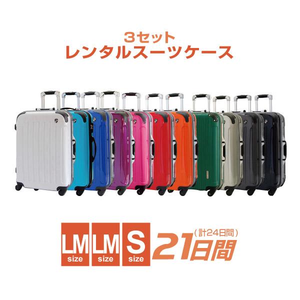 【レンタル】LM LM Sスーツケース LM Sスーツケース セットレンタル【レンタル】LM 21日間(24日間)用LM+LM+S21日 トランクレンタル キャリーバッグレンタル 旅行かばんレンタル, kiyokamorimoto 日見フランソア:fb2b5b67 --- sunward.msk.ru